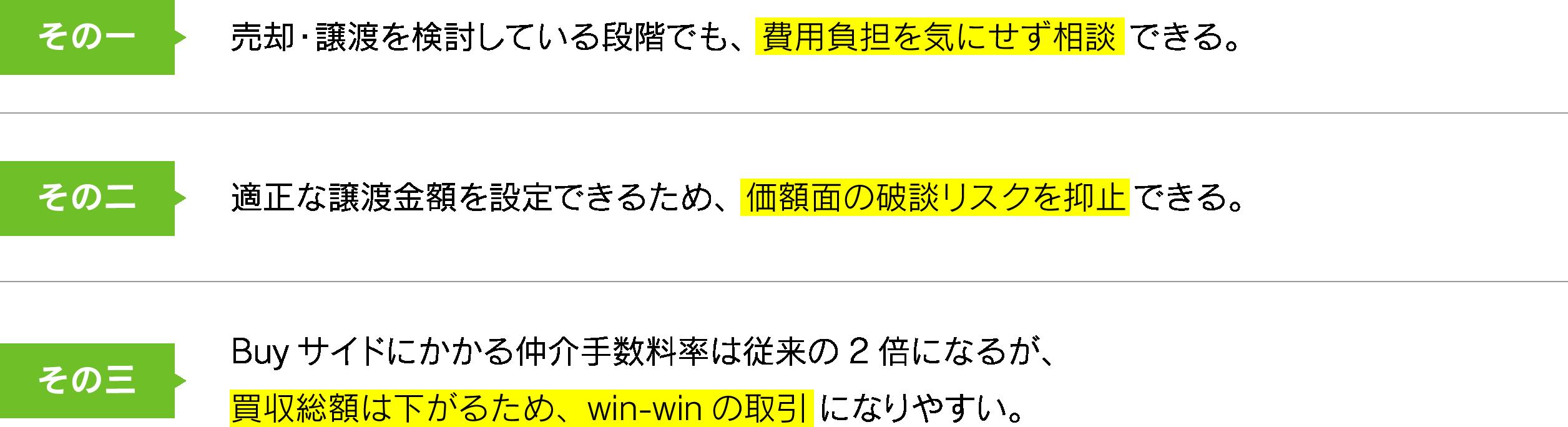 3つのメリット